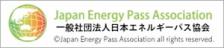 一般社団法人日本エネルギーパス協会